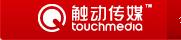 北京触动传媒广告有限公司