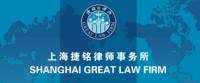 上海婕铭律师事务所